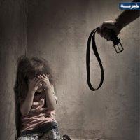 عدم تناسب جرم کودک آزاری با مجازات