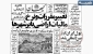 روزی که پول ایران ارز بینالمللی شد