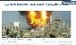 چه کسانی از آتش سوزی پتروشیمی در ایران خوشحال شدند؟/ آمادهباش گارد ملی عربستان