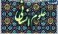 انسان شناسی اسلامی برای دانشجویان علوم انسانی ارائه می شود/این رشته جایگزین عرفان و اخلاق می شود