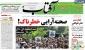 تصویر صفحه اول روزنامههای 2شنبه، 21تیر95