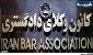 چرا سهمیه پذیرش کانون وکلا کم شد؟/ جدایی استان یزد از کانون وکلای مرکز و کاهش چشمگیر پذیرش کارآموزان