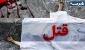 بهار ۹۵؛ ۶۹ قتل/ وقتی جنایتهای خانوادگی و ناموسی، شبکههای اجتماعی را تسخیر کردند