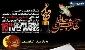 اعلام نامزدهای بخش سینما شانزدهمین جشن حافظ/«ابد و یک روز» با ده عنوان رکورددار است