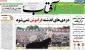 تصویر صفحه اول روزنامه های 2شنبه28تیر95
