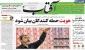 تصویر صفحه اول روزنامههای 3شنبه، 29تیر95