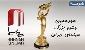 تمدید مهلت ارسال آثار به هجدهمین جشن سینمای ایران