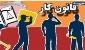 لایحه اصلاح قانون کار آب پاکی روی دست کارگران ریخت